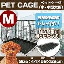 ペットケージ M 折りたたみ 小型犬用 ペットゲージ キャットケージ 犬小屋 ネコ ねこ 猫小屋 【送料無料】 ###ペット…