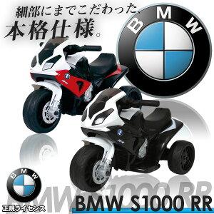 BMW S1000RR 電動乗用バイク 電動バイク 乗用玩具 電動三輪車 バッテリーカー 正規ライセンス 充電式 サウンド付 簡易組み立て プレゼント【送料無料】 ###バイクJT5188###