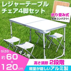 アウトドアテーブル ガーデンテーブル 木目調 折りたたみ式 アルミ製 折畳み レジャーテーブル&チェア4脚セット 【送料無料】 ###テーブル1812-1B☆###