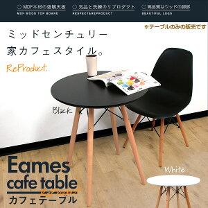 ダイニングテーブル Eames TABLE イームズテーブル ウッドレッグラウンドテーブル ホワイト/ブラック 木脚 直径60cm 北欧 円形テーブル カフェテーブル サイドテーブル センターテーブル 【送料