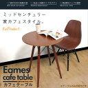 ダイニングテーブル 木目 Eames TABLE イームズテーブル ウッドレッグラウンドテーブル ホワイト/ブラック 木脚 直径6…