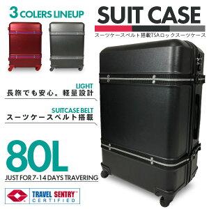 スーツケース Lサイズ 80L ベルト付き 大容量 TSAロック 軽量 キャリーケース 7〜14泊用 選べる3カラー 頑丈 安全 【送料無料】 ###ケースABS40-L☆###
