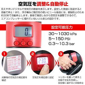 電動エアコンプレッサー電動空気入れエアポンプコードレス式ポータブル携帯エアーポンプ空気圧検知自転車エアーコンプレッサー防災エアレイザー【送料無料】###空気入れKB8003B赤###