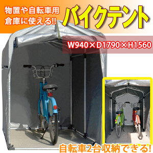 【送料無料】サイクルハウス バイクテント 自転車物置 倉庫/###テントCP-001###