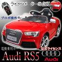 【送料無料】 正規License アウディ Audi RS5 電動カー プロポ操作/###乗用カーFJ526☆###