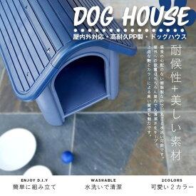 丸洗いOKでいつも清潔!プラ製 犬小屋 【送料無料】/###犬小屋7330248☆###