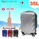 超軽量 鏡面 スーツケース 35L Sサイズ 機内持込み 8輪キャスター トラベル 出張 【送料無料】###ケース8009-1-S☆###