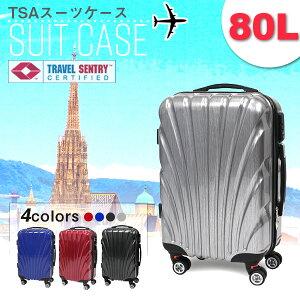 超軽量 鏡面 スーツケース 80L Lサイズ 7泊〜 8輪キャスター トラベル 出張 【送料無料】 ###ケース8009-1-L☆###