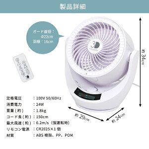 3枚羽根サーキュレーターDCモーター静音換気リビング扇風機扇風機タイマー付節電リモコン付【送料無料】###3D扇風機S0901###