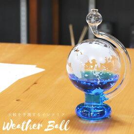 ウェザーボール Weater ball 雑貨 インテリア ガラス テンポ 晴雨予報グラス 結晶 天気 置物 オブジェ 飾り 【送料無料】 ###晴雨計BA30806★###