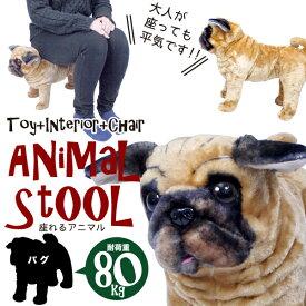 パグ 座れるパグ アニマルスツール 動物 犬 ドッグ インテリア 玩具 クリスマス プレゼント 【送料無料】 ###座れるパグ3421-20###