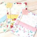 【楽天ランキング1位入賞】ガーデン レターセット 便箋6枚 封筒3枚(柄:バタフライ・フラワー・インコ)《おしゃれ/…