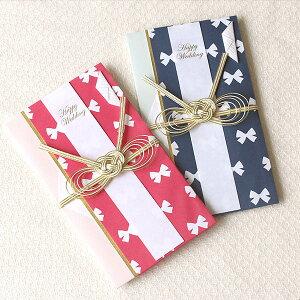 ご祝儀袋 リボン(カラー:ピンク ネイビー)《おしゃれ/大人/かわいい/可愛い》【メール便あす楽対象外】