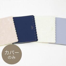 【2020年手帳】B6サイズ 手帳カバー フリル(カラー:ブルー ネイビー ピンク ホワイト)《おしゃれ/大人/かわいい/可愛い》【メール便あす楽対象外】