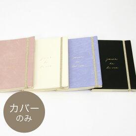 【2020年手帳】B6サイズ 手帳カバー エクラ(カラー:ブラック ブルー ピンク ホワイト)《おしゃれ/大人/かわいい/可愛い》【メール便あす楽対象外】