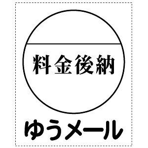 料金後納ゆうメールシール 商品発送に【楽天市場】