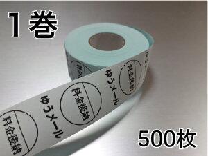 料金後納 ゆうメール シール ラベル 1巻:500枚巻き 1枚毎にはがせます。
