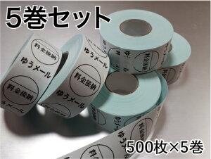 料金後納 ゆうメール シール ラベル 5巻セット 1巻500枚 1枚毎にはがせます