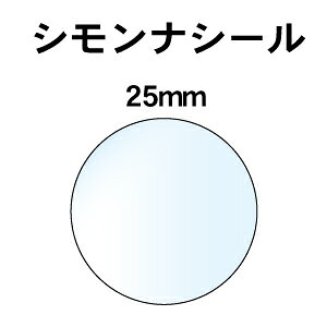 透明シール 透明円形シールラベル 封かんシール 円形25mm 1袋375枚入 シモンナシール 第2弾