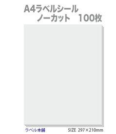 ラベルシール A4 ノーカット 白無地用紙 100枚 剥離紙スリット入り クリックポスト対応