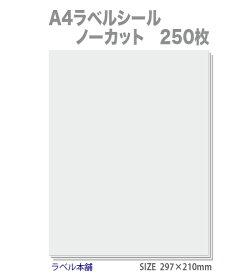 A4 ラベルシール ノーカット 白無地用紙 250枚 剥離紙スリット入り クリックポスト対応