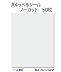 ラベルシール A4 ノーカット 白無地用紙 50枚 剥離紙スリット入り メール便発送送料無料