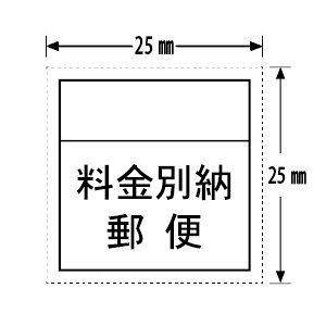 料金別納郵便マークシール 500枚入り 送料253円(メール便発送にて)