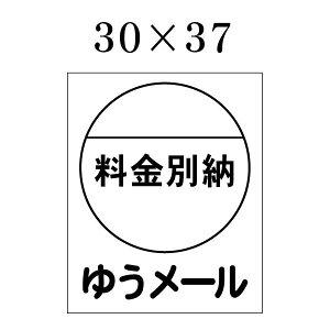 料金別納ゆうメールシール 500枚入 送料253円(メール便発送にて)