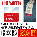 10%OFFシール SALE値下げ商品に【楽天市場】