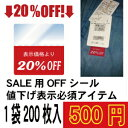 20%OFFシール SALE値下げ商品に【楽天市場】