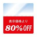 80%OFFシール SALE値下げ商品に【楽天市場】