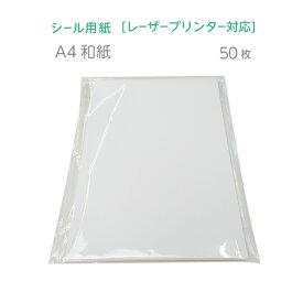 【プリンタ用シール紙】和紙 A4 50枚