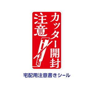 荷札・宅配用注意シール【カッター開封注意】横5cm×縦9.5cm 200枚