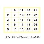 ナンバリングシール1〜300白フィルム耐水性