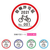ナンバー付き駐輪許可証シール001〜200直径30mm円形200枚