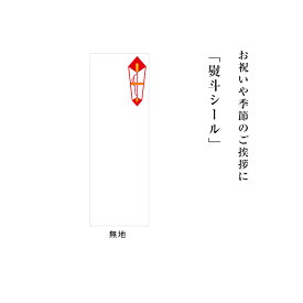 のしシール 熨斗 お祝い 【無地】 320枚(16枚x20シート)/1包