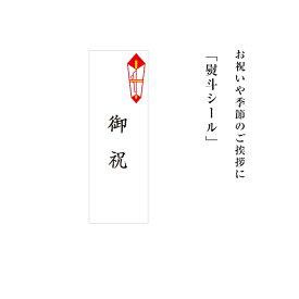 のしシール 熨斗 お祝い 【御祝】 320枚(16枚x20シート)/1包