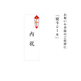 のしシール 熨斗 お祝い 【内祝】 320枚(16枚x20シート)/1包