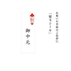のしシール 熨斗 お祝い 【御中元】 320枚(16枚x20シート)/1包