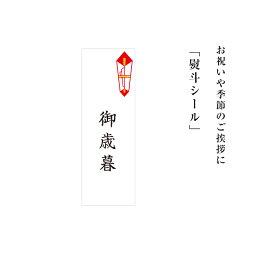 のしシール 熨斗 お祝い 【御歳暮】 320枚(16枚x20シート)/1包