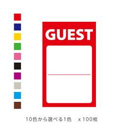 GUEST/ゲスト サテンシール ゲストシール 100枚 [10色から選べる][繊維用]