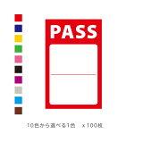 サテンスタッフパスシール[PASS/パス]100枚[10色から選べる][繊維用]