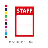 サテンスタッフパスシール[STAFF/スタッフ]100枚[10色から選べる][繊維用]