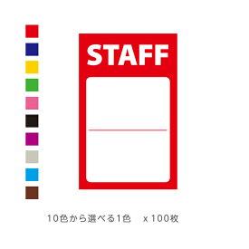STAFF/スタッフ サテンシール スタッフシール 100枚 [10色から選べる][繊維用]