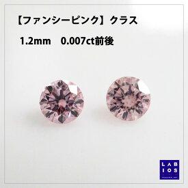 【Fancy 0.007ct前後】ピンクダイヤ ルース 1.2mm前後 ファンシーピンク アーガイル産 ルース ストーン