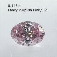 0.143ctFancyPurplishPinkSI2オーバルカットピンクダイヤモンドルース(EP1-OV)アーガイル産ピンクダイヤ