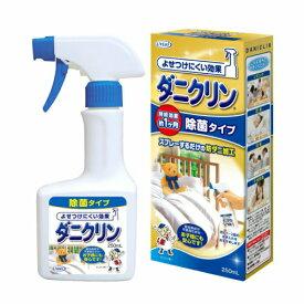 【UYEKI】ダニクリン 除菌タイプ 本体(250ml)【4968909061200】【日本製】【ダニよけスプレー】