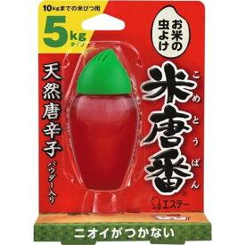 【エステー】米唐番 米びつ用防虫剤 5kgタイプ(1コ入)【4901070907212】