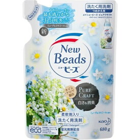 【花王】ニュービーズ 洗濯洗剤 ピュアクラフトの香り 詰め替え (680g) 【4901301376619】