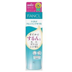 【ファンケル】FANCL マイルドクレンジングオイル (120mL) 【4908049294953】